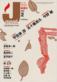 月刊J-novel2005年2月号