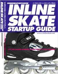 インラインスケート スタートアップガイド
