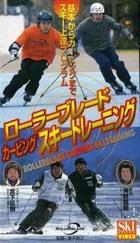 ローラーブレード カービング スキートレーニング