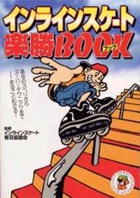 インラインスケート楽勝BOOK