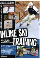 インラインスキートレーニング