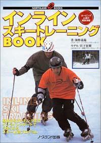 インラインスキートレーニングBOOK